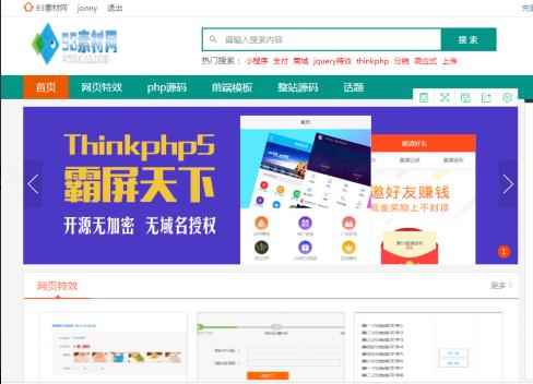 thinkphp5.0素材站前后台源码
