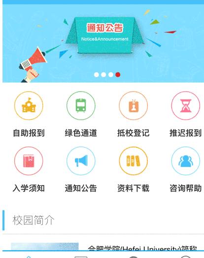 蓝色简洁wap入学报到学校手机网站模板