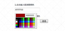 一款jQuery颜色选择插件